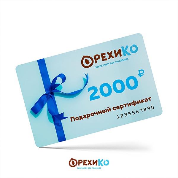 Подарочный сертификат, 2000 руб