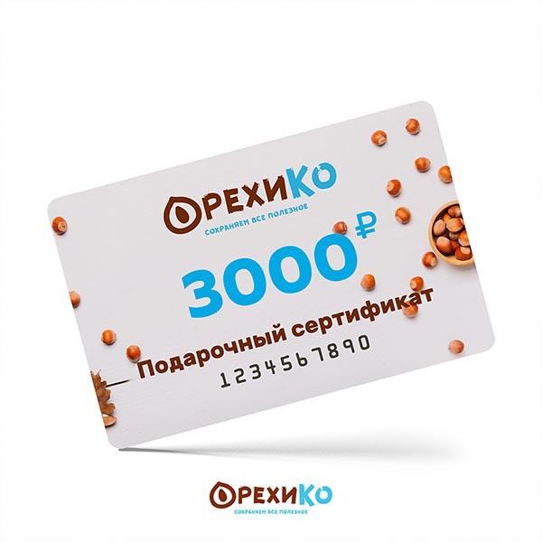 Подарочный сертификат, 3000 руб