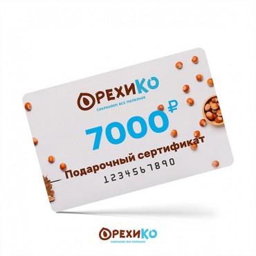 Подарочный сертификат, 7000 руб